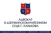 Адвокат в Дзержинском районном суде г. Харькова
