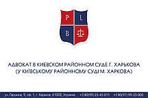 Адвокат в Киевском районном суде г. Харькова (у Київському районному суді м. Харкова)