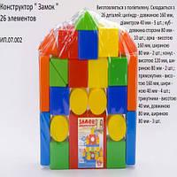 Кубики большие Замок