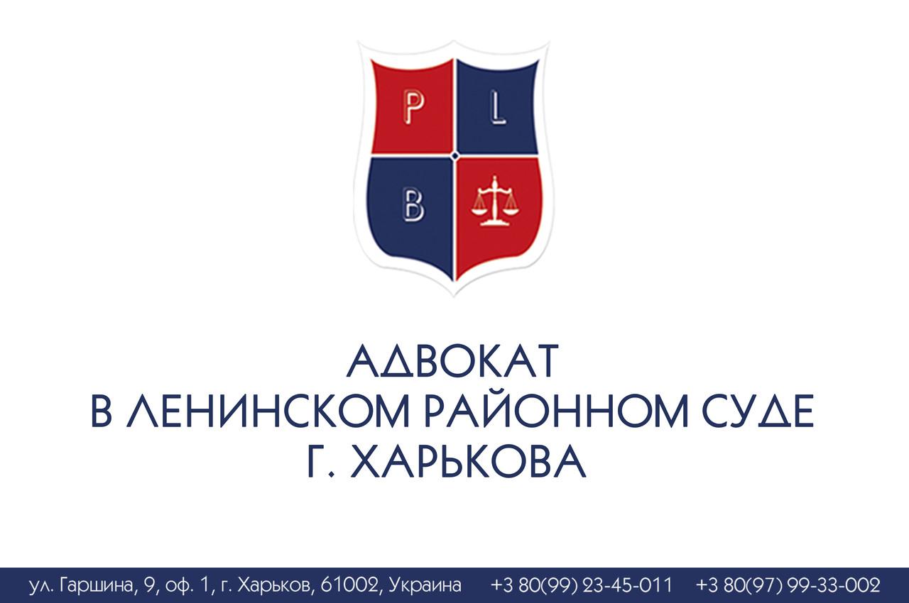 Адвокат в Ленинском районном суде г. Харькова