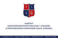Адвокат в Московском районном суде г. Харькова (у Московському районному суді м. Харкова)