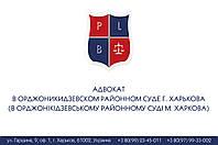 Адвокат в Орджоникидзевском районном суде г. Харькова (в Орджонікідзевському районному суді м. Харкова)