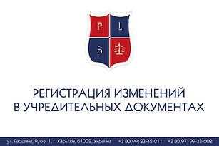 Регистрация изменений в учредительных документах