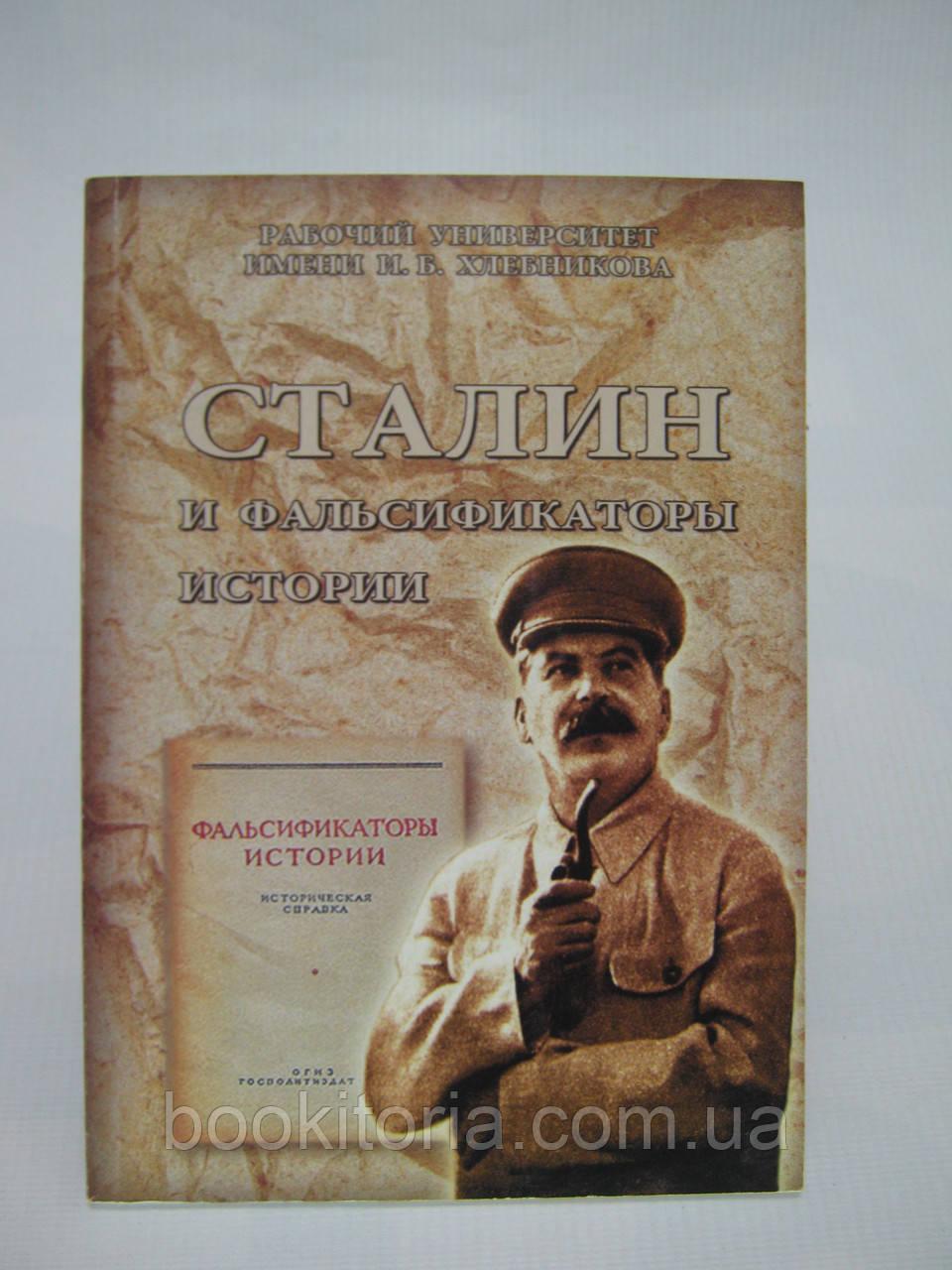 Сталин и «фальсификаторы истории» (б/у).