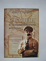 Сталин и «фальсификаторы истории» (б/у)., фото 1