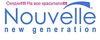 Скидка на все красители и косметику по уходу за волосами профессионального итальянского бренда Nouvelle!!!