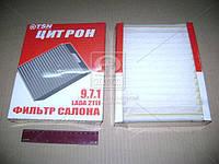 Элемент фильтр воздушного салона ВАЗ 2110-12 (9.7.1) (производитель Цитрон) 2111-8122012