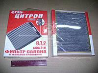 Элемент фильтр воздушного салона ВАЗ 2110-12 (уголовка) (9.7.2) (производитель Цитрон) 2111-8122012