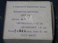 Кольца поршневые компрессора поршневые кольца (60,4) Р1 130-3509167