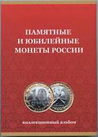 Альбом для монет «Памятные и юбилейные монеты России - 10 рублей» (120 ячеек)