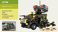 Конструктор Армия - Система ПВО 22704 AUSINI