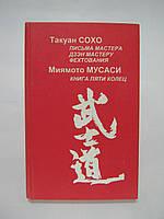 Такуан Сохо. Письма мастера дзен мастеру фехтования. Миямото Мусаси. Книга пяти колец.