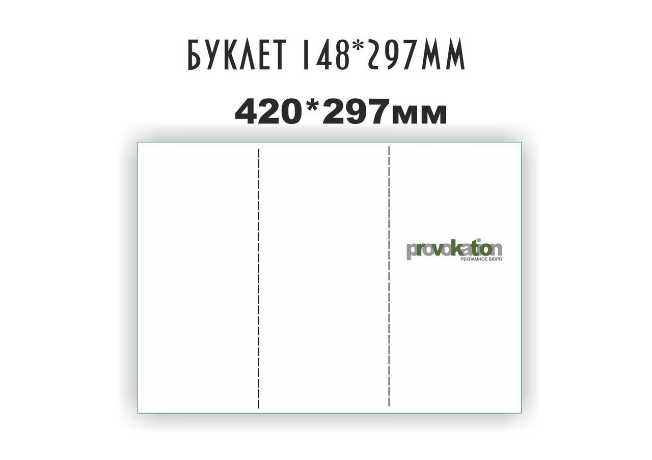 Печать буклетов А3 в 3 сложения