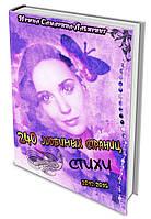 """Книга """"240 любимых страниц"""" 2015 год твёрд./п. цена с доставкой"""