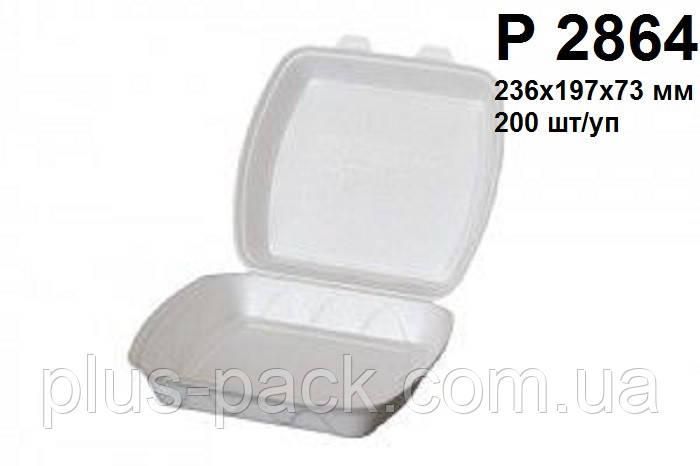 Одноразовая упаковка ланч бокс Р-2864