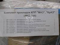 Ремкомплект КПП ЯМЗ 236 (производитель Украина) 236-1700001