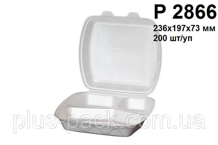 Одноразовая упаковка ланч-бокс Р-2866