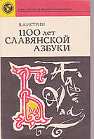 В.А.Истрин 1100 лет славянской азбуки