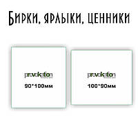 Изготовление бирок и ценников 90*100мм