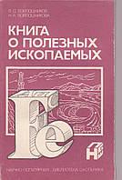 Книга о полезных ископаемых В.Д.Войлошников