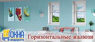 Горизонтальные жалюзи на пластиковые окна заказать в Киеве. 044 38-33-700