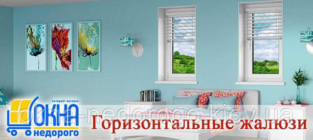 горизонтальные жалюзина на платсиковые окна