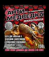 Анти Медведка, 150г. (микрогранула).