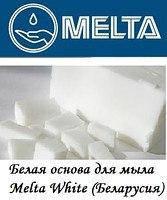 Мыльная основа  Melta White,Белоруссь