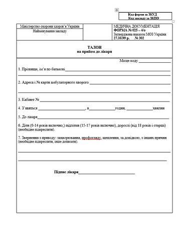 Талон на прийом до лікаря 025-4/о