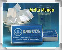 Мыльная основа  Melta Mango,Белоруссь