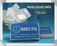 Мыльная основа  Melta Goats Milk,Белоруссь