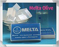 Мыльная основа Melta Olive,Белоруссь