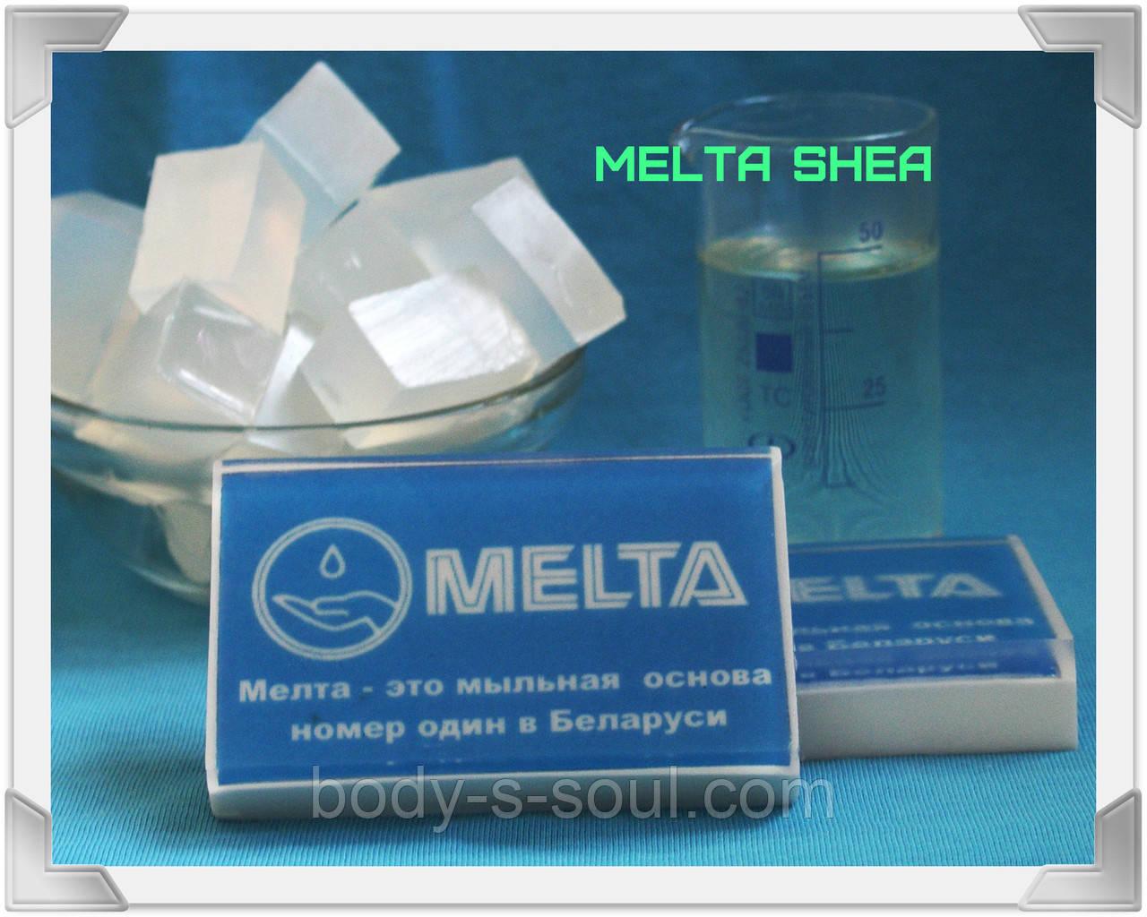 Мыльная основа  Melta Shea,Белоруссь