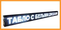 Светодиодное табло 100*23 White