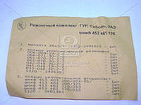Ремкомплектмеханическоеанизма ГУР ГАЗ 2217 (производитель РТИ) ШНКФ 453 461.120