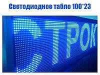 Светодиодное табло 100*23 Blue