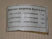 Патрубок радиатора КРАЗ 4шт. (Производство Россия) 6510-1303000