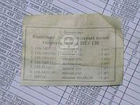 Рем комплект ГУР ЗИЛ (с сальником) (Производство Россия) 130-3405000