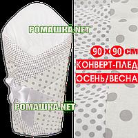 Демисезонный конверт одеяло плед для новорожденного на выписку верх подкладка 100% хлопок 90х90 3597ДМ Бежевый