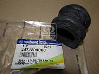 Втулка стабилизатора (Производство SsangYong) 4471208C00