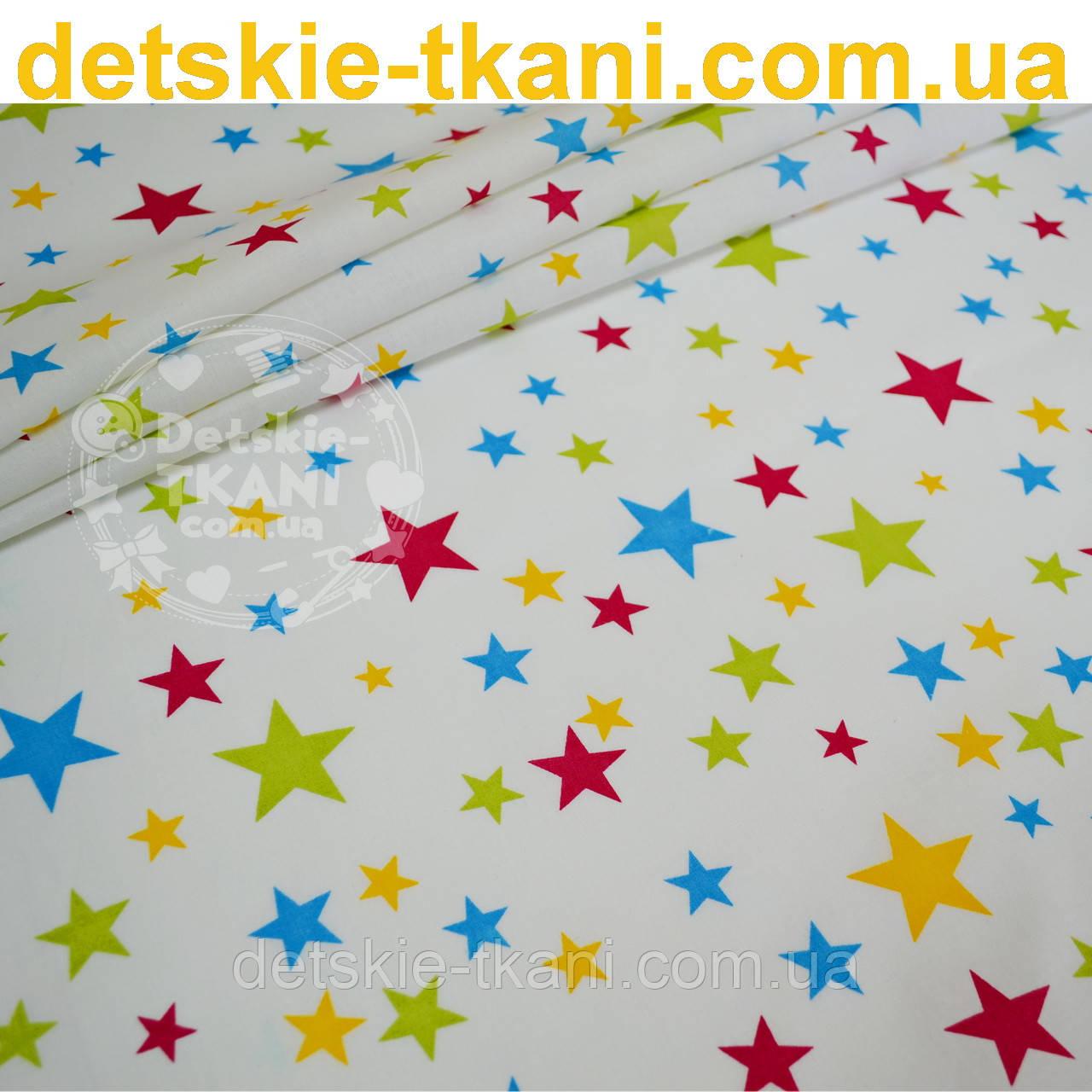 Ткань хлопковая с разноцветными звёздами разной величины (№ 713)