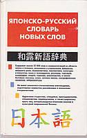 Японско-русский словарь новых слов 25 000 слов