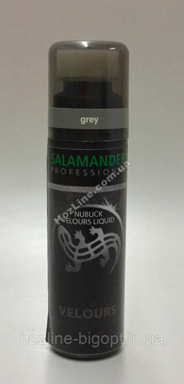 SALAMANDER-PROF Nubuck Velours Liquid  СЕРЫЙ  /025 NEW