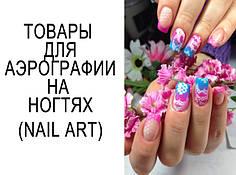 Товары для аэрографии на ногтях (nail art)