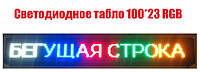 Светодиодное табло 100*23 RGB