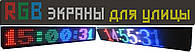 Светодиодное табло 100*23 RGB!Акция