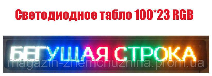 Светодиодное табло 100*23 RGB, фото 2