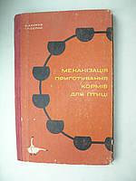 """Ю.Куров """"Механізація приготування кормів для птиці"""" (Птицеводство)"""