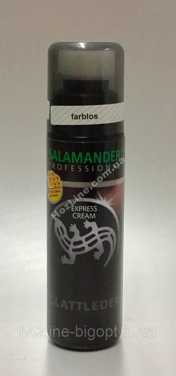 SALAMANDER-PROF Express Cream Интенсивный крем для ухода за всеми видами гладкой кожи. БЕСЦВЕТНЫЙ 019 Melvo