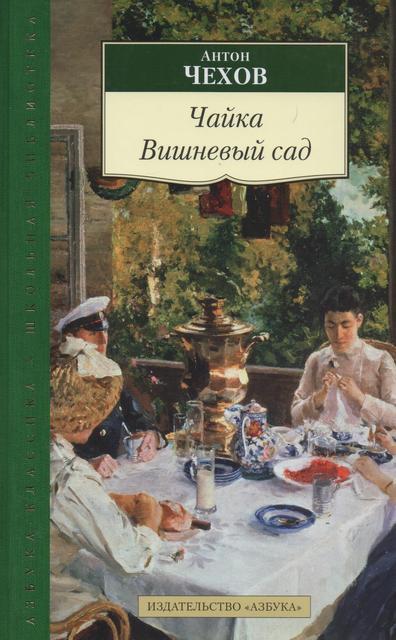 Чайка. Вишневый сад. Антон Чехов